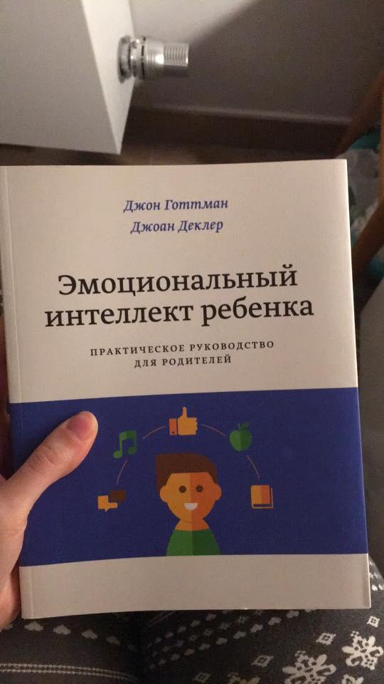 ДЖОН ГОТТМАН ЭМОЦИОНАЛЬНЫЙ ИНТЕЛЛЕКТ РЕБЕНКА СКАЧАТЬ БЕСПЛАТНО