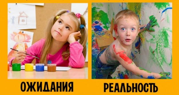 дети ожидания и реальность 10