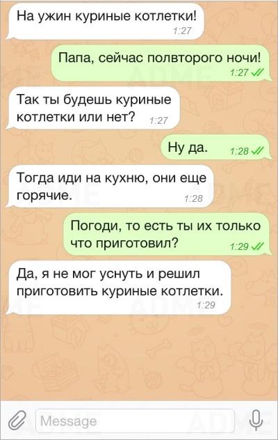 смс сообщения