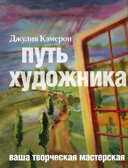 Dzhuliya_Kemeron__Put_hudozhnika