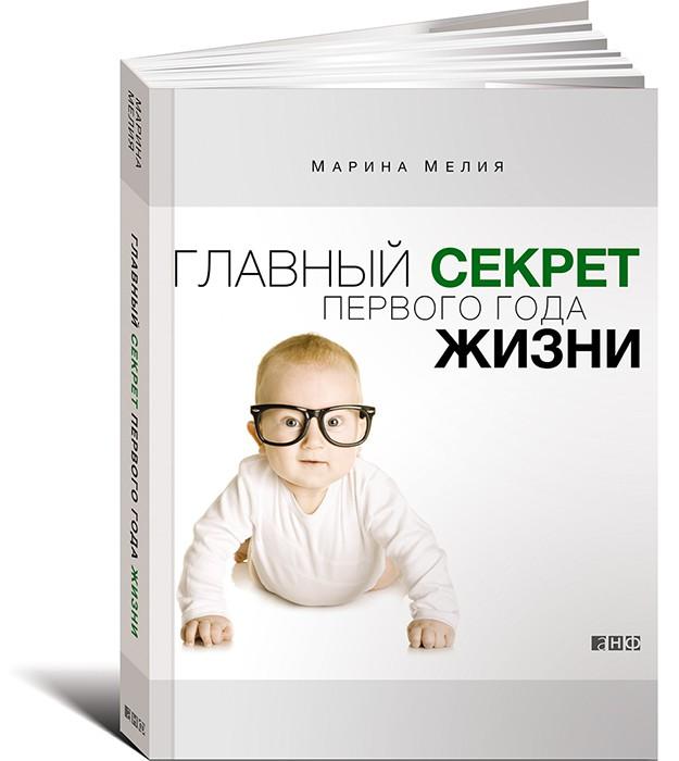 96dpi_RGB_700_glavnyj_sekret_pervogo_goda_zhizni