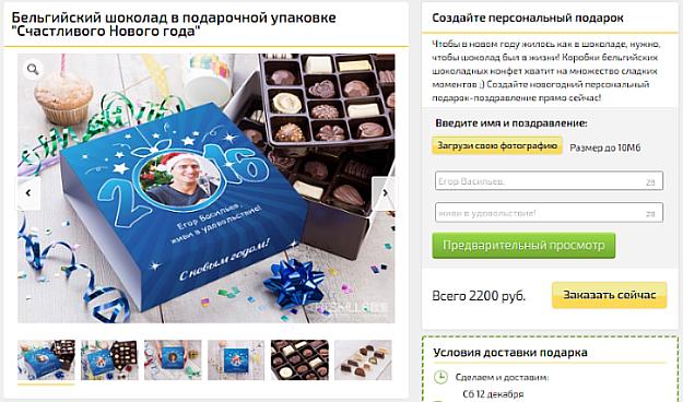 Бельгийский шоколад в подарочной упаковке  Счастливого Нового года  купить подарок в ArtSkills  фото  цена  отзывы