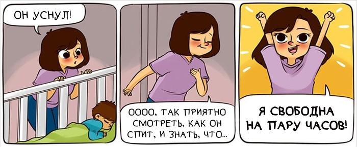как живет мама