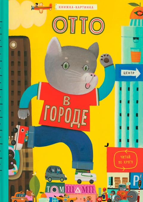 10 книг о путешествиях, которые помогут ребенку познать мир