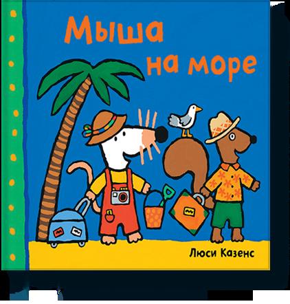 misha_na_more-big