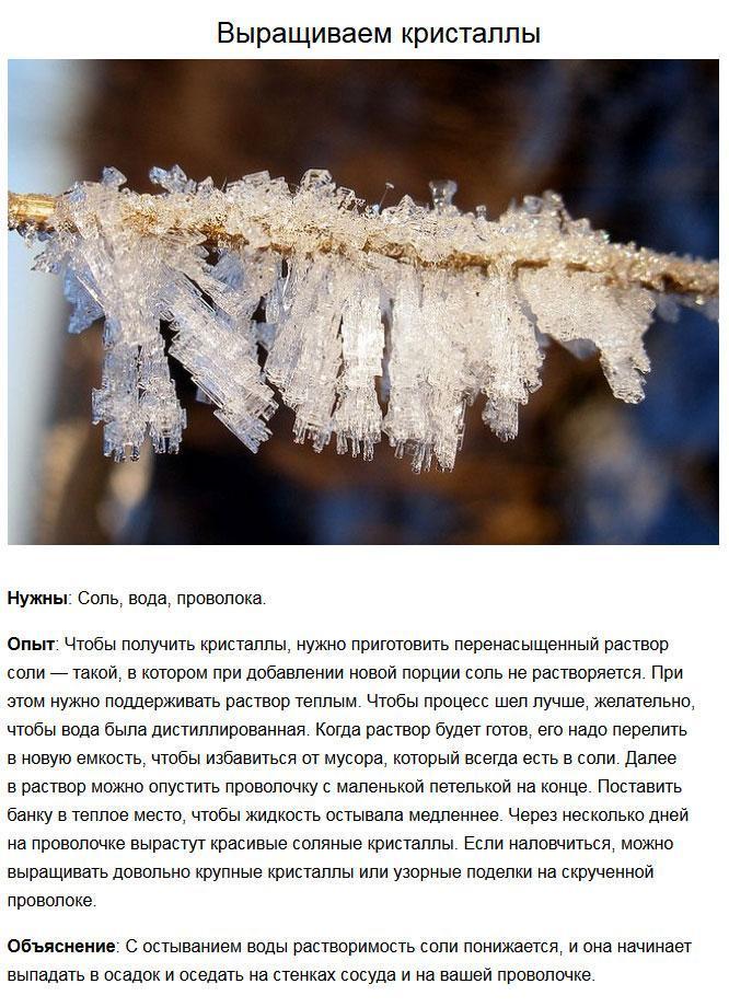 кристалл