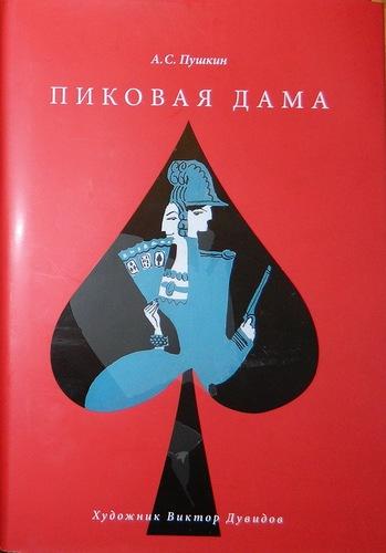 Pikovaya_dama_Aleksandr_Pushkin