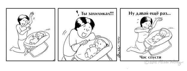 комикс о маме