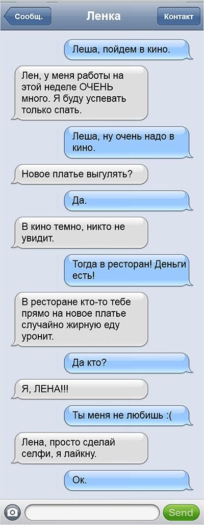 отношения в смс