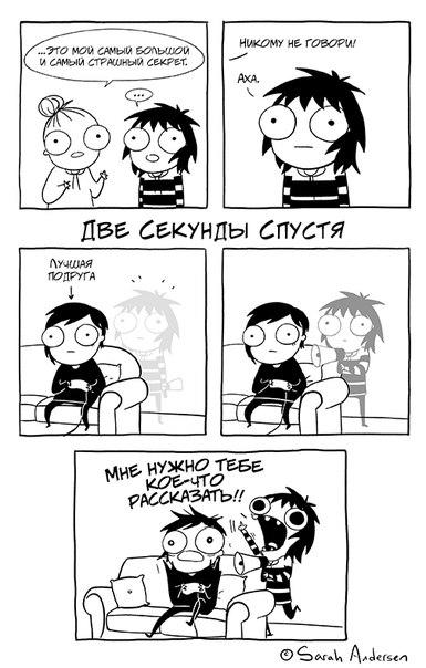 комиксы о женской судьбе