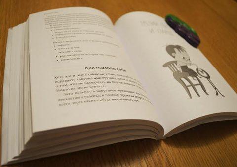 Книги для мам. Эмбер и Энди Анковски «Что у него в голове? Простые эксперименты, которые помогут родителям понять своего ребенка»