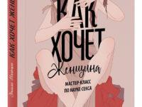 Книги для мам. Обзор книги Эмили Нагоски «Как хочет женщина. Мастер-класс по науке секса»