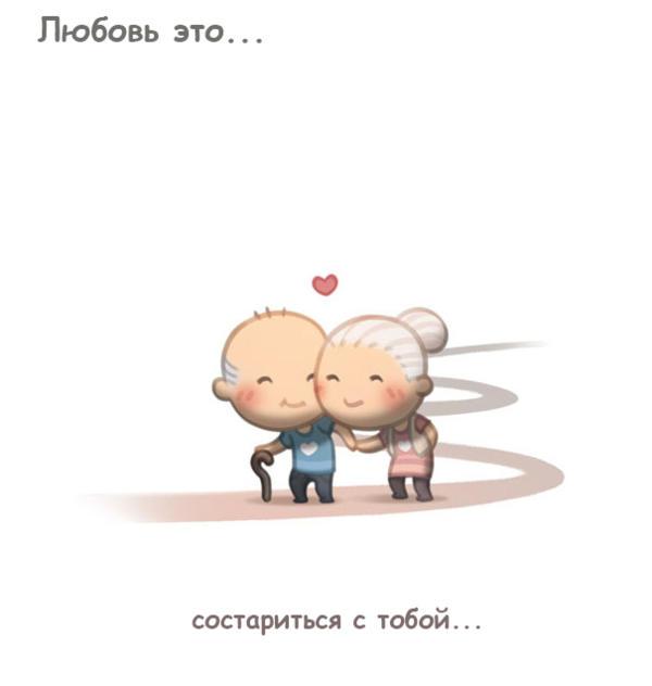 lyubov-v-illyustratsiyah