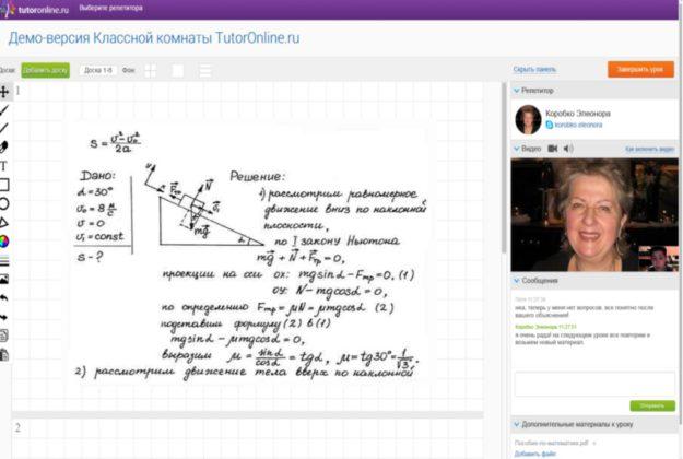 skrinshot-virtualnoj-klassnoj-komnaty-interaktivnaya-doska-vajtbord-na-kotoroj-reshaetsya-zadacha