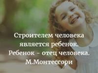 10 мудрых цитат Марии Монтессори