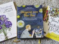 Три книги для вдохновения