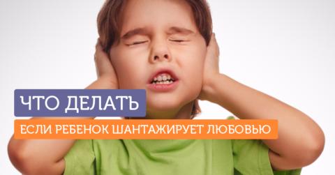 Что делать, если ребенок заявляет вам о своей нелюбви