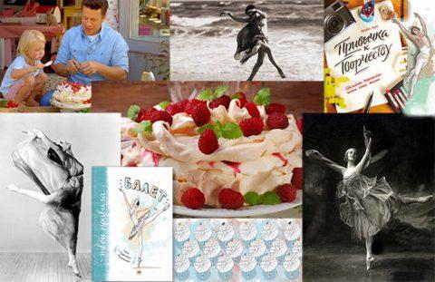О вкуснейшем десерте Джейми Оливера, творческих правилах Твайлы Тарп и божественной босоножке