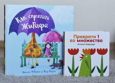 Развиваем креативность. Книжки для детей.