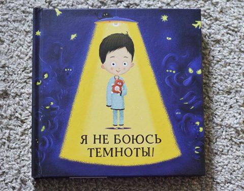 Книжки для детей. Я не боюсь темноты! Про детские ночные страхи