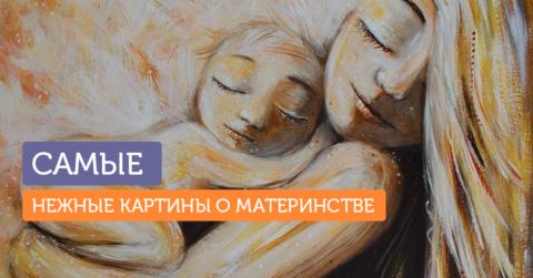 Бесценные моменты материнства в картинах Кэти Берггрен