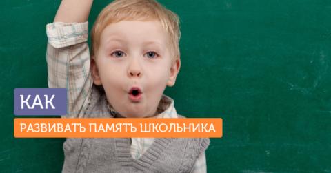 Тренировка памяти: Как помочь ребенку лучше запоминать информацию
