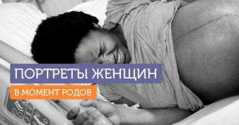 15 сильных эмоциональных портретов рожающих женщин