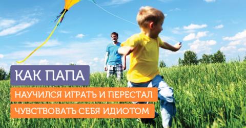 Катерина Мурашова: Как папа научился играть с детьми