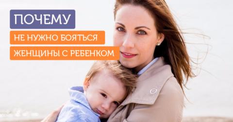 Женщина с ребенком. Стереотипы, которым верят мужчины