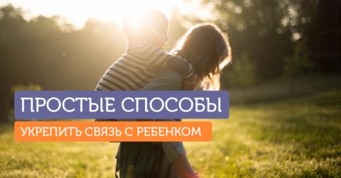 5 способов укрепить привязанность ребенка