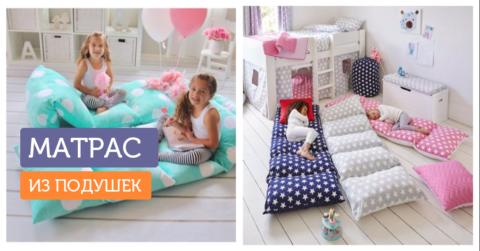 Как сделать детский матрас из подушек