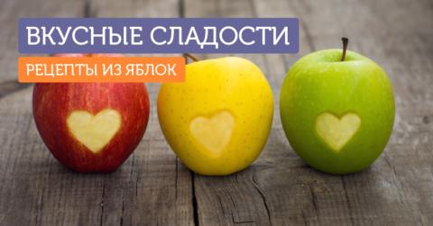 3 простых десерта из яблок для детей