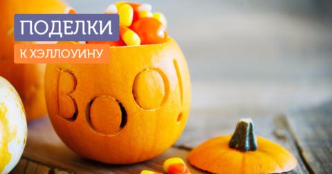 Творчество с детьми: 10 поделок к Хэллоуину
