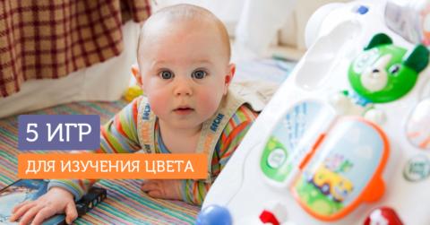 Учим цвета с малышом: 5 пособий, которые можно сделать своими руками