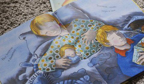 А если любовь износится и ослабеет? Книга о безусловной любви. Книжки для детей