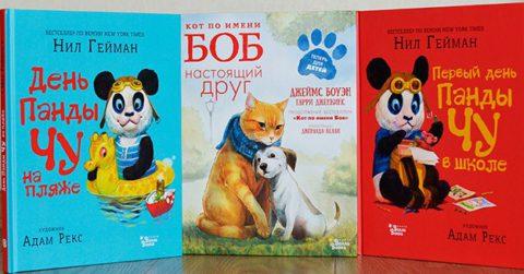 Чихающий панда, кот-спаситель и герцогиня. Новое имя в мире детских книг