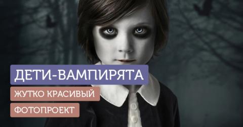 Страшно красивые портреты детей в образах маленьких вампиров