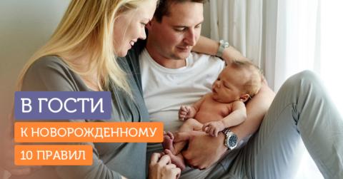 Первый визит в гости к семье с новорожденным малышом: 10 важных правил
