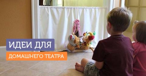 Домашний кукольный театр: идеи для создания декораций