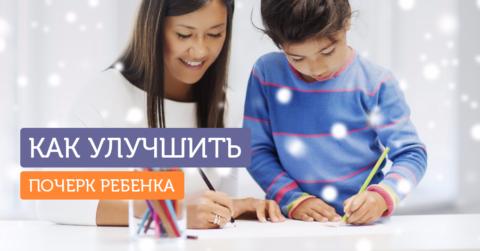 Упражнения, которые помогут сформировать красивый почерк у ребенка