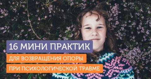16 упражнений, которые помогут ребенку пережить эмоциональное напряжение