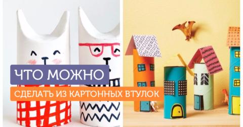 17 идей для детского творчества из картонных втулок