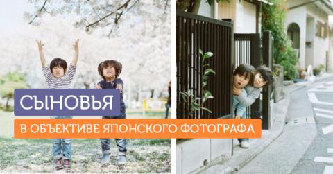 Детство как оно есть в объективе японского фотографа