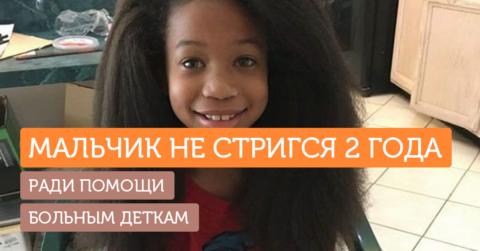 8-летний мальчик принял решение 2 года не стричь волосы ради доброго дела