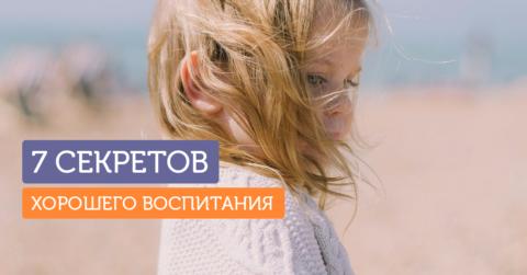 Секрет хорошо воспитанного ребенка