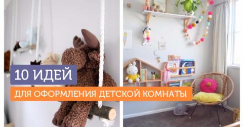 10 милых идей для детской комнаты, которые можно сделать своими руками
