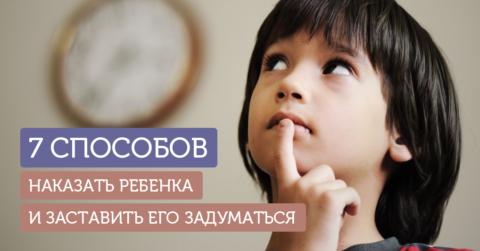 7 нетипичных способов наказания ребенка, которые заставят его впредь думать о поведении