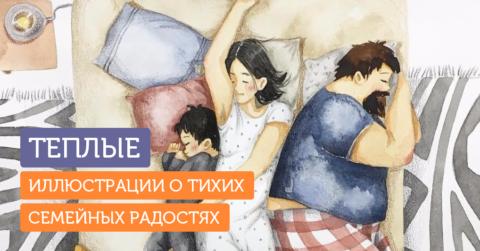 Нежные иллюстрации о тепле, которое дарит семья