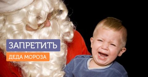 Стоит ли ребенка ограждать от Деда Мороза, страшных сказок и стресса
