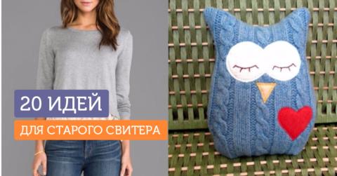 Старый свитер: 20 идей для переделки